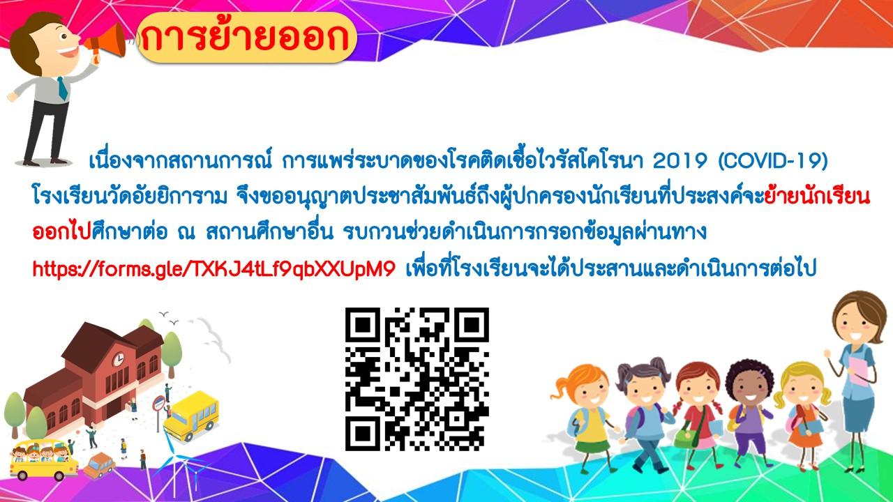 การขอย้ายนักเรียน ปีการศึกษา 2564