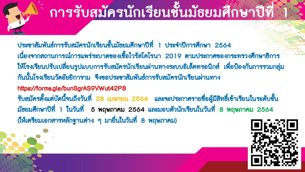 การรับสมัครนักเรียนชั้น ม.1 ปีการศึกษา 2564